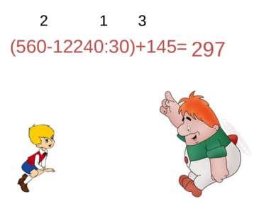 2 1 3 (560-12240:30)+145= 297