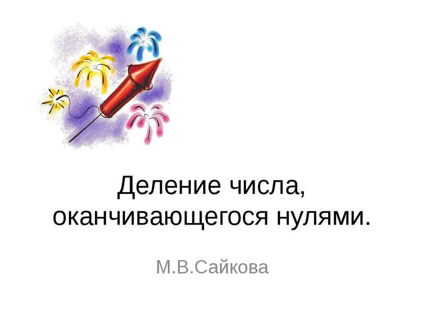 Деление числа, оканчивающегося нулями. М.В.Сайкова