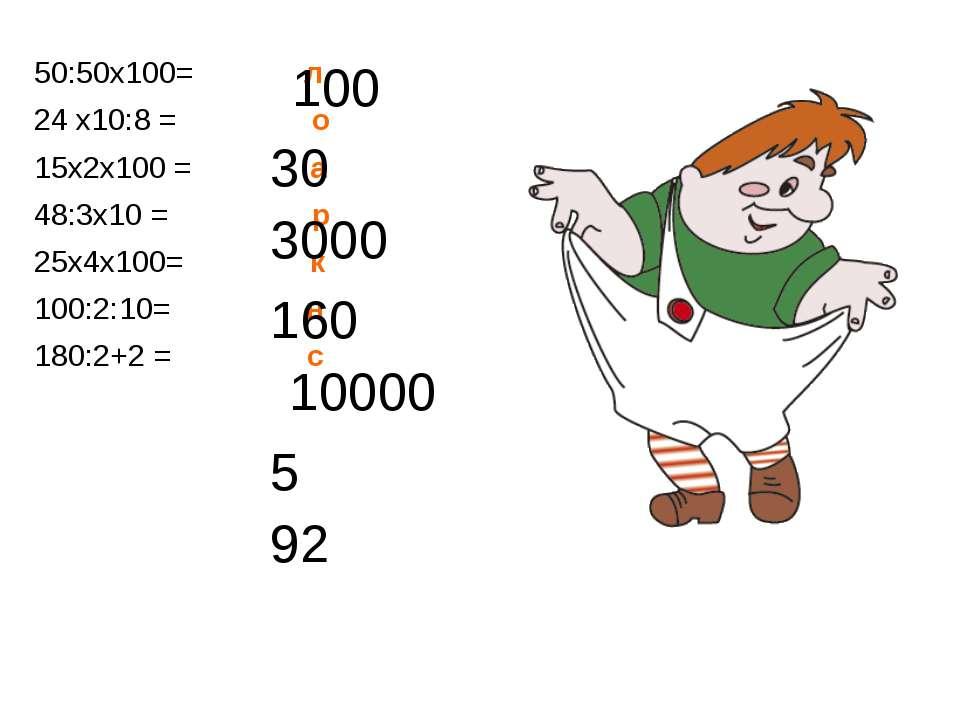 50:50х100= л 24 х10:8 = о 15х2х100 = а 48:3х10 = р 25х4х100= к 100:2:10= н 18...
