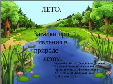 ЛЕТО. Загадки про явления в природе летом. Презентацию подготовила воспитател...