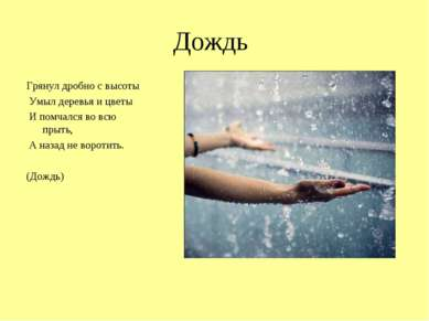 Дождь Грянул дробно с высоты Умыл деревья и цветы И помчался во всю прыть, А ...