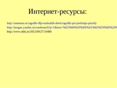 Интернет-ресурсы: http://numama.ru/zagadki-dlja-malenkih-detei/zagadki-pro-ja...