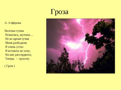 Гроза А. Алферова Весёлые тучки Резвились, шутили… Не во время тучки Меня раз...