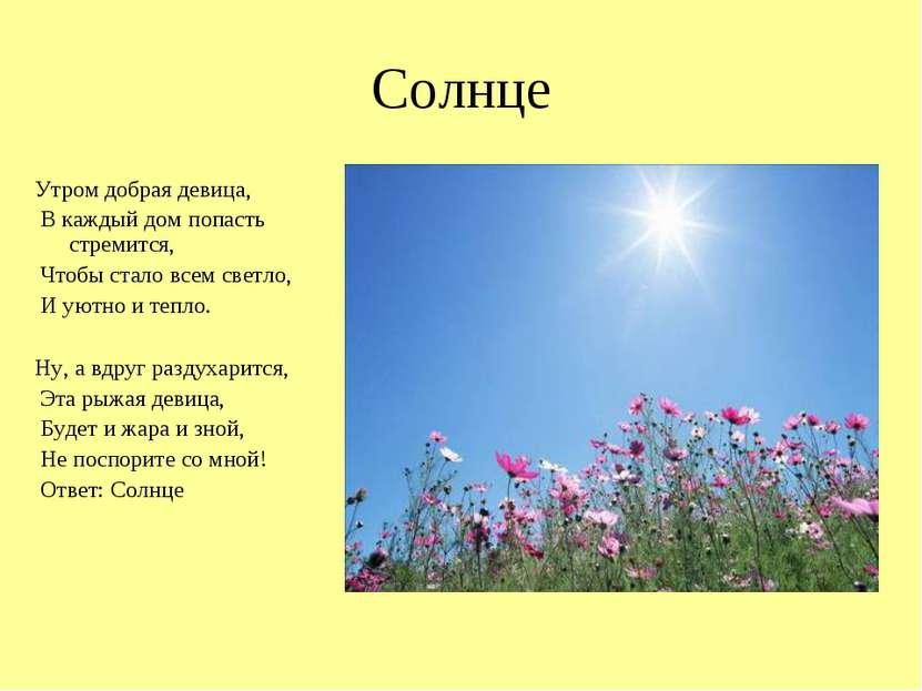 Солнце Утром добрая девица, В каждый дом попасть стремится, Чтобы стало всем ...