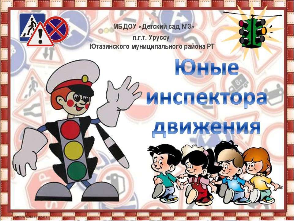 МБДОУ «Детский сад №3» п.г.т. Уруссу Ютазинского муниципального района РТ