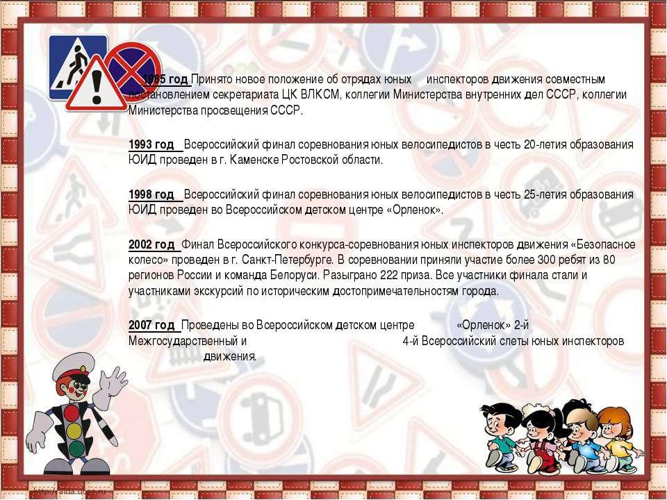 1985 год Принято новое положение об отрядах юных инспекторов движения совмест...