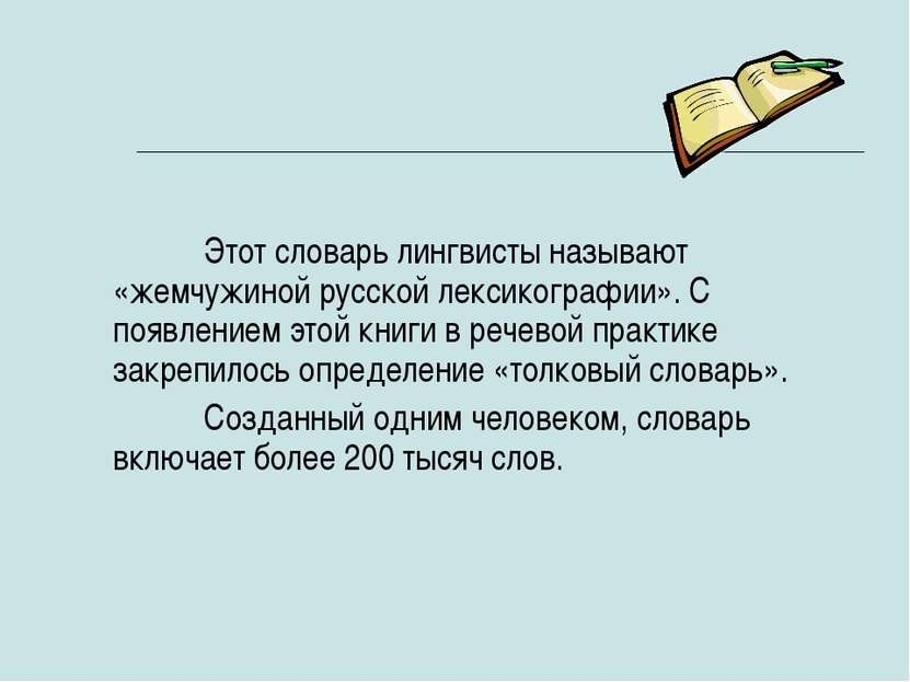 Этот словарь лингвисты называют «жемчужиной русской лексикографии». С появлен...