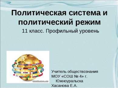 Политическая система и политический режим Учитель обществознания МОУ «СОШ № 4...