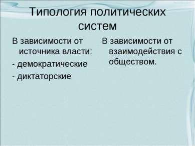 Типология политических систем В зависимости от источника власти: - демократич...