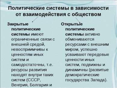 Политические системы в зависимости от взаимодействия с обществом Закрытые пол...