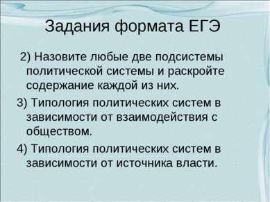 Задания формата ЕГЭ 2) Назовите любые две подсистемы политической системы и р...