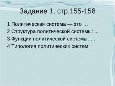 Задание 1, стр.155-158 1 Политическая система — это … 2 Структура политическо...