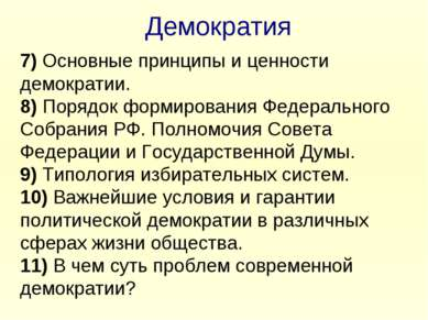 Демократия 7) Основные принципы и ценности демократии. 8) Порядок формировани...