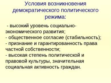 Условия возникновения демократического политического режима: - высокий уровен...