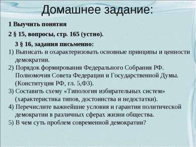 Домашнее задание: 1 Выучить понятия 2 § 15, вопросы, стр. 165 (устно). 3 § 16...