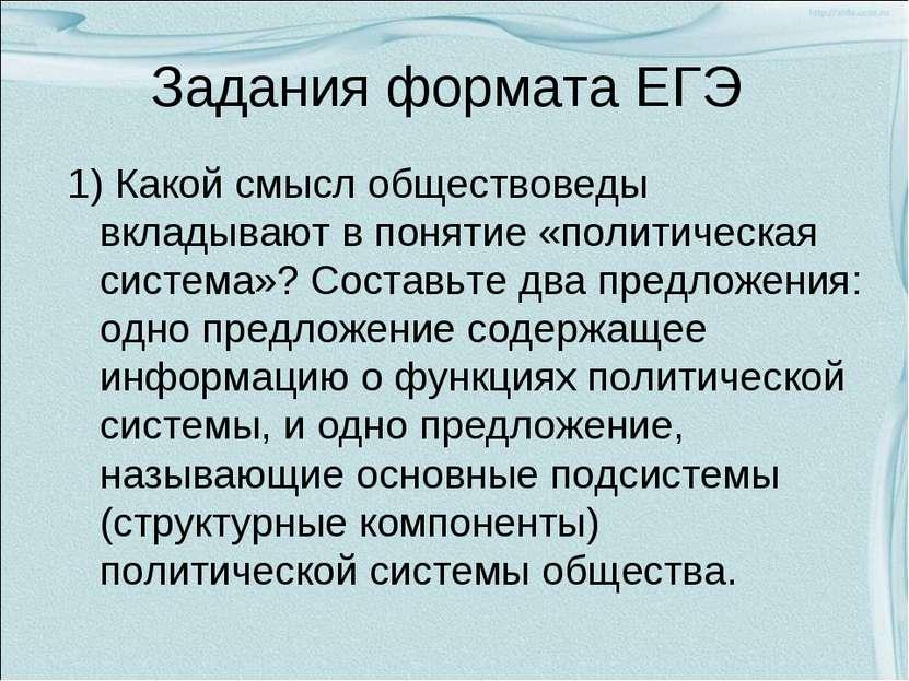 Задания формата ЕГЭ 1) Какой смысл обществоведы вкладывают в понятие «политич...