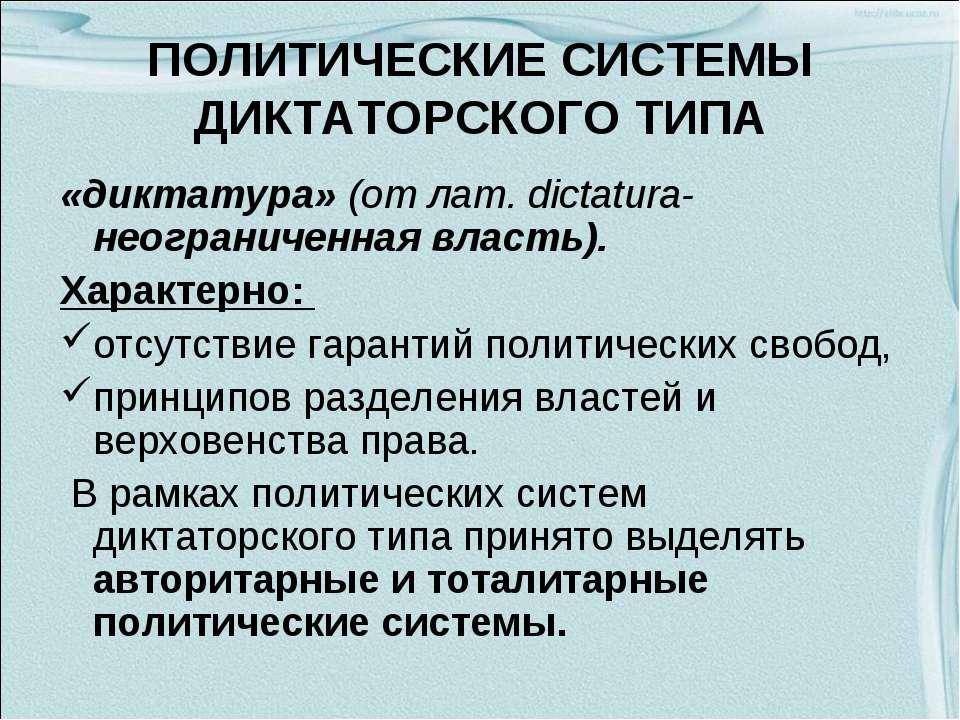 ПОЛИТИЧЕСКИЕ СИСТЕМЫ ДИКТАТОРСКОГО ТИПА «диктатура» (от лат. dictatura- неогр...