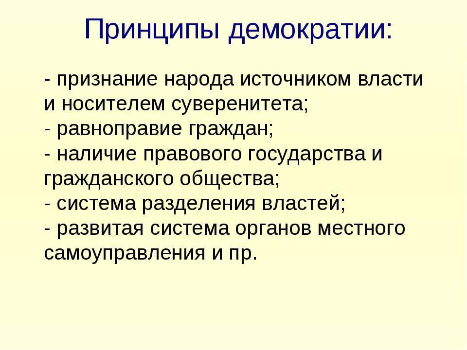 Принципы демократии: - признание народа источником власти и носителем суверен...