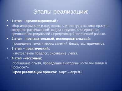 Этапы реализации: 1 этап – организационный : сбор информации и подготовка лит...