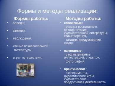 Формы и методы реализации: Формы работы: беседы;  занятия;  наблюдения;  ...