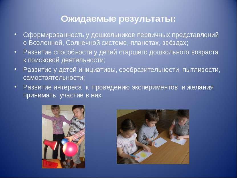 Ожидаемые результаты: Сформированность у дошкольников первичных представлений...