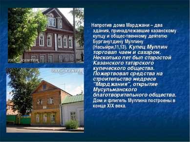 Напротив дома Марджани – два здания, принадлежавшие казанскому купцу и общес-...