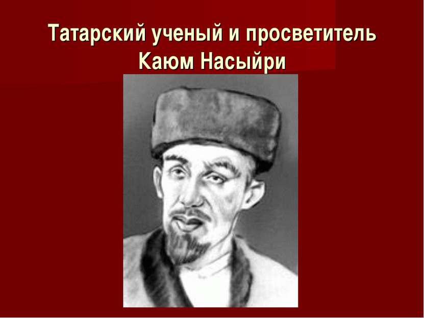 Татарский ученый и просветитель Каюм Насыйри