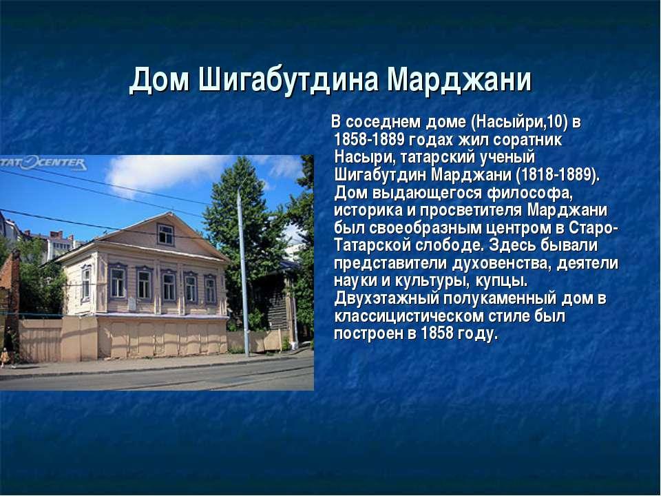Дом Шигабутдина Марджани В соседнем доме (Насыйри,10) в 1858-1889 годах жил с...