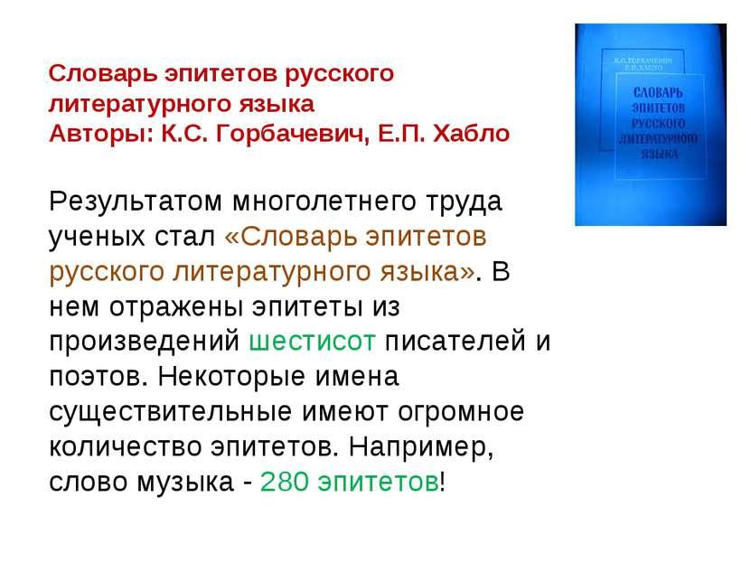 Результатом многолетнего труда ученых стал «Словарь эпитетов русского литерат...