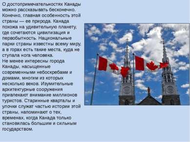 О достопримечательностях Канады можно рассказывать бесконечно. Конечно, главн...