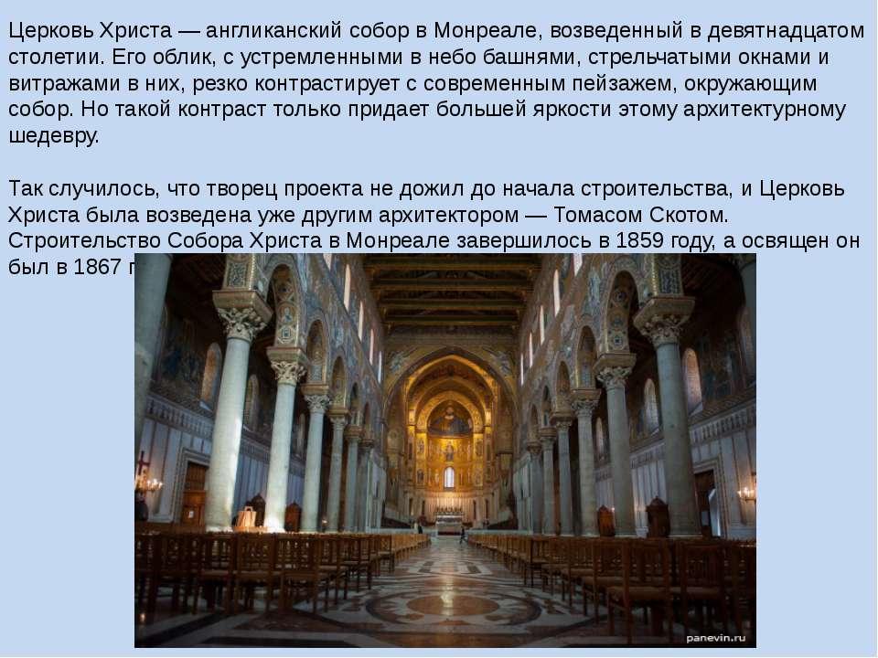 Церковь Христа — англиканский собор в Монреале, возведенный в девятнадцатом с...