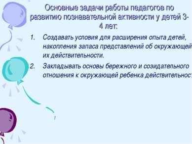 Основные задачи работы педагогов по развитию познавательной активности у дете...