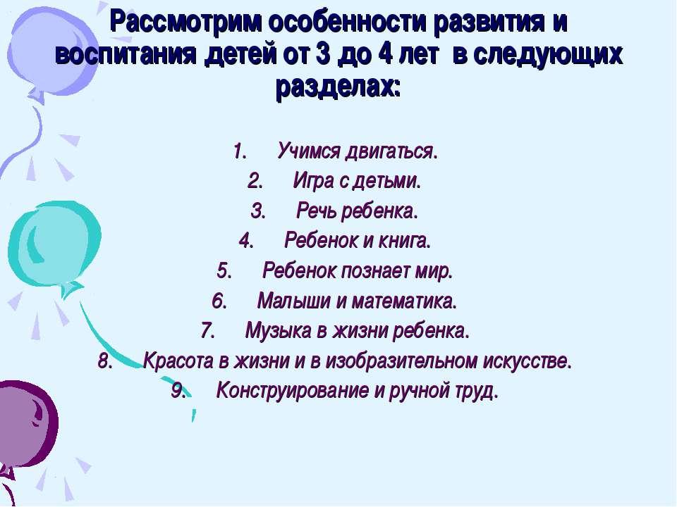 Рассмотрим особенности развития и воспитания детей от 3 до 4 лет в следующих ...