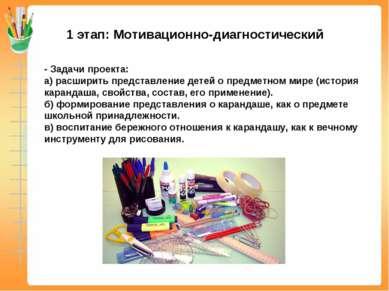 1 этап: Мотивационно-диагностический - Задачи проекта: а) расширить представл...