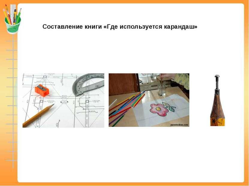 Составление книги «Где используется карандаш»