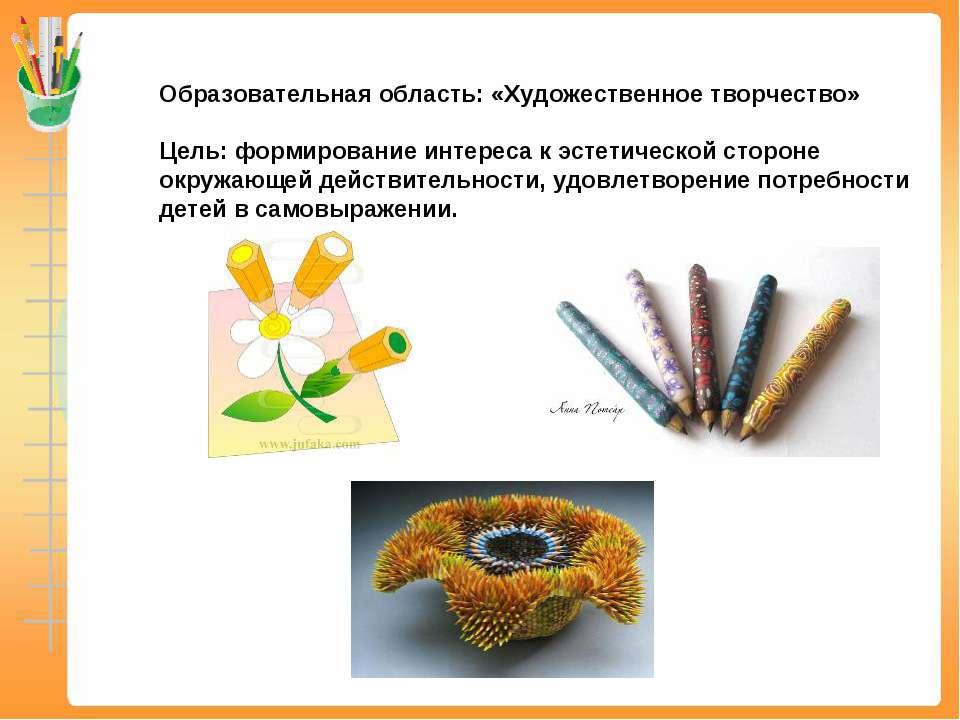 Образовательная область: «Художественное творчество» Цель: формирование интер...
