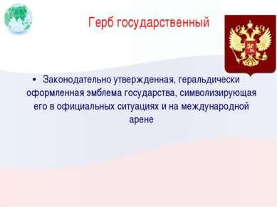 Герб государственный Законодательно утвержденная, геральдически оформленная э...