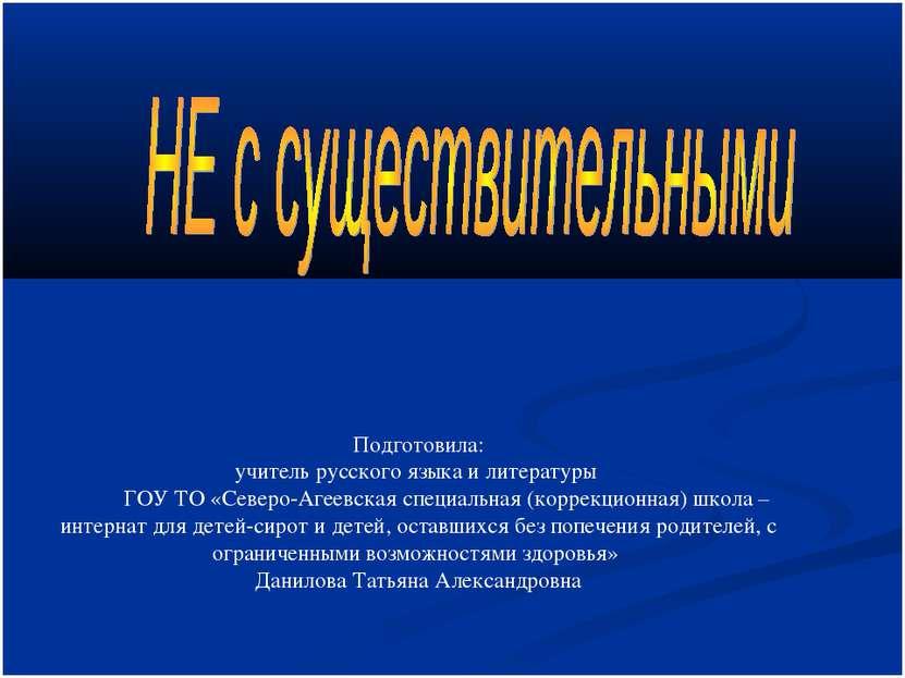 Подготовила: учитель русского языка и литературы ГОУ ТО «Северо-Агеевская спе...
