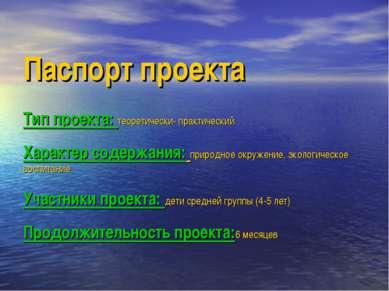 Паспорт проекта Тип проекта: теоретически- практический Характер содержания: ...