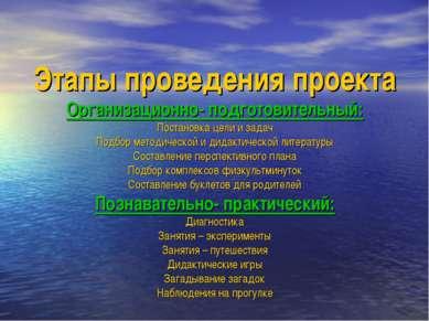 Этапы проведения проекта Организационно- подготовительный: Постановка цели и ...
