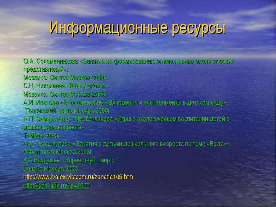Информационные ресурсы О.А. Соломенникова «Занятия по формированию элементарн...