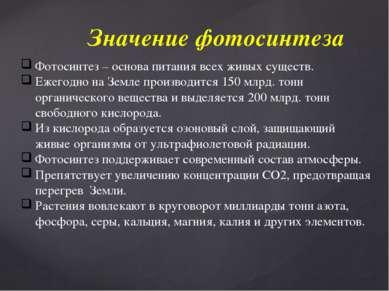 Значение фотосинтеза Фотосинтез – основа питания всех живых существ. Ежегодно...