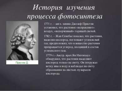 История изучения процесса фотосинтеза 1771 г. – англ. химик Джозеф Пристли ус...