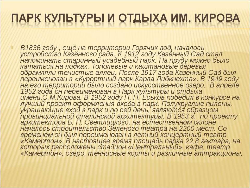 В1836 году , ещё на территории Горячих вод, началось устройство Казённого сад...