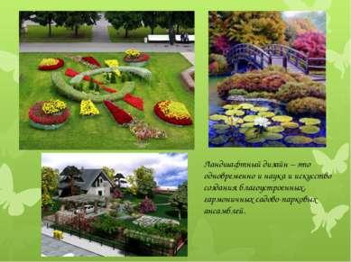 Ландшафтный дизайн – это одновременно и наука и искусство создания благоустро...