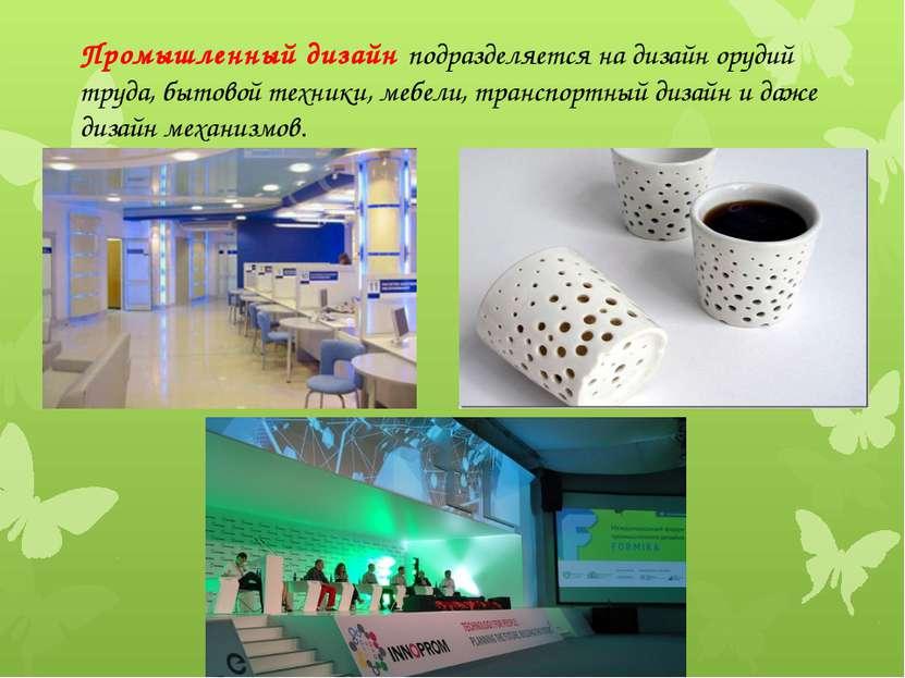 Промышленный дизайн подразделяется на дизайн орудий труда, бытовой техники, м...