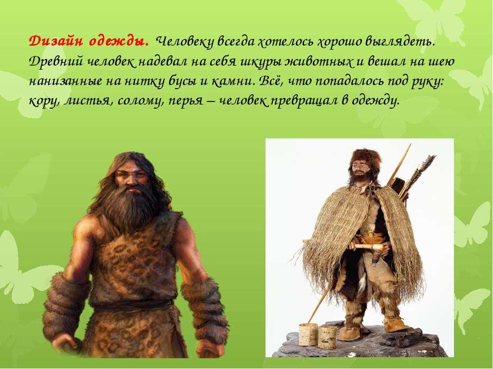 Дизайн одежды. Человеку всегда хотелось хорошо выглядеть. Древний человек над...