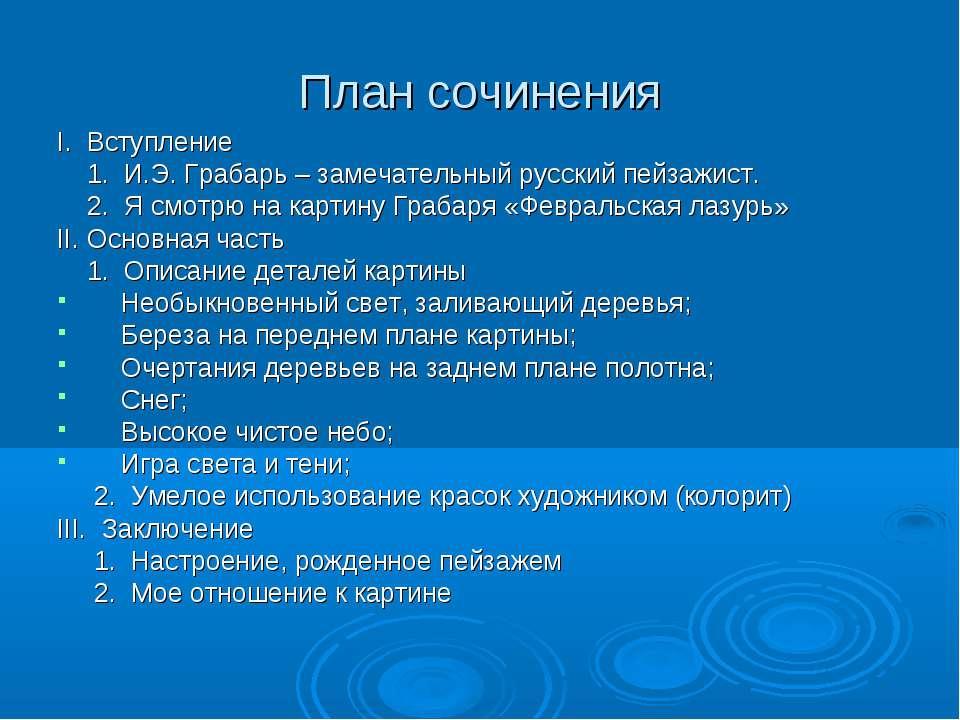 План сочинения I. Вступление 1. И.Э. Грабарь – замечательный русский пейзажис...