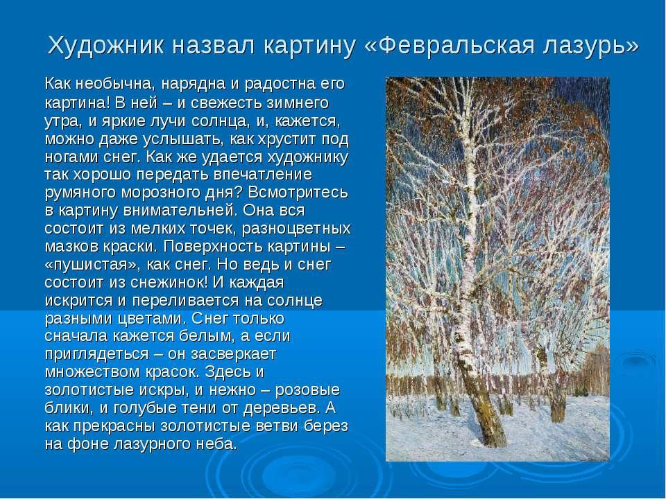 Художник назвал картину «Февральская лазурь» Как необычна, нарядна и радостна...