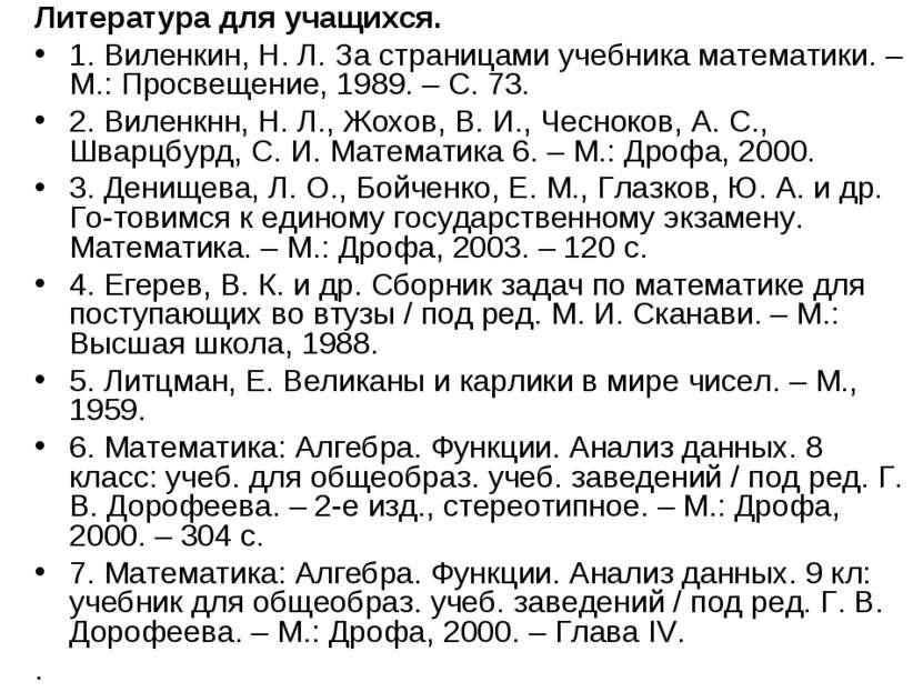Литература для учащихся. 1. Виленкин, Н. Л. За страницами учебника математики...